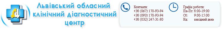 Львівський обласний клінічний діагностичний центр